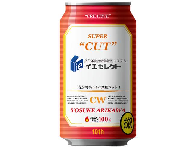 beer_arikawa