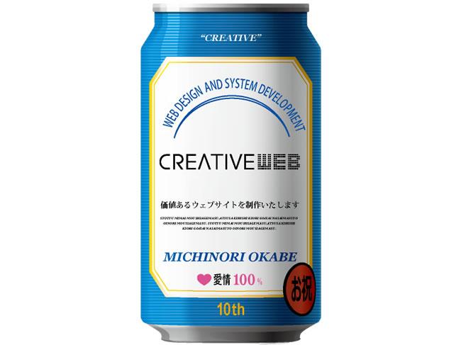 beer_okabe