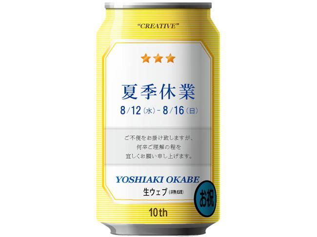 beer_y_okabe