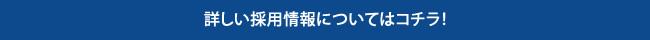 img650_kyujin_02