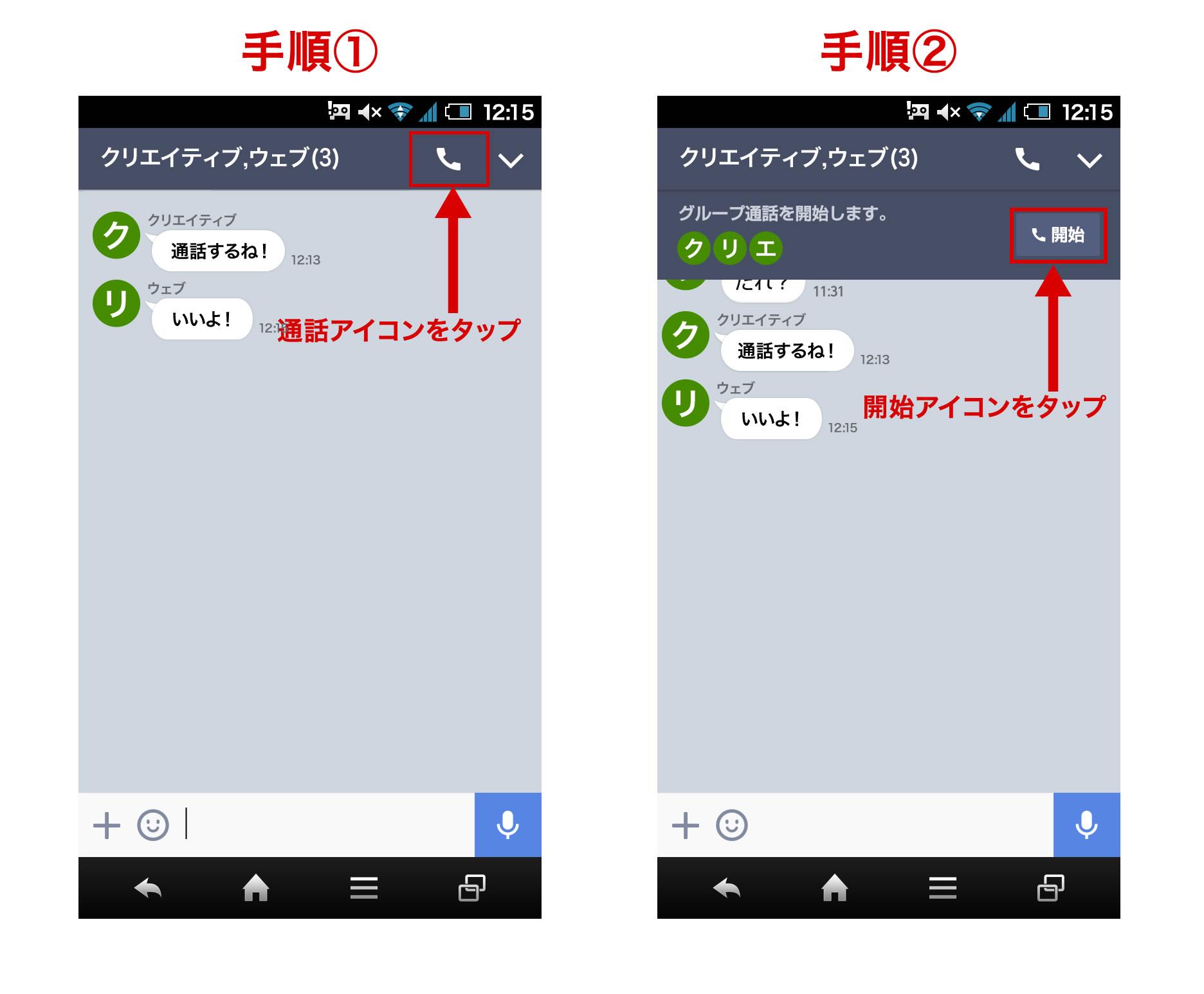 line_use