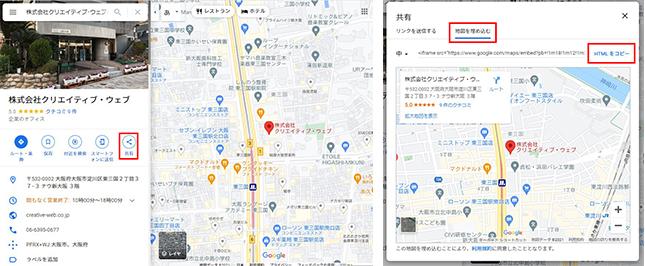 Googleマップ_iframe設置画像