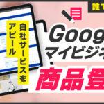 Googleマイビジネスで簡単に商品を登録して自社をアピールしよう!
