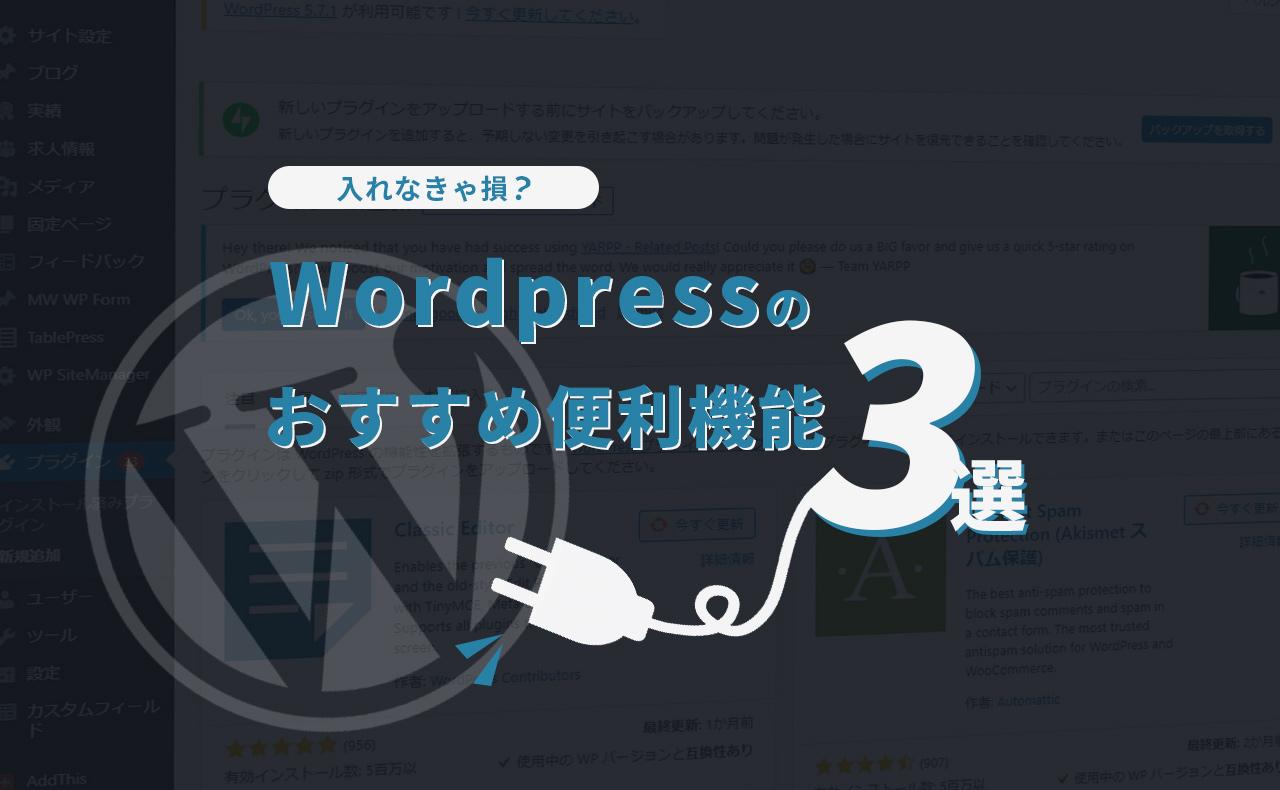 Wordpressのおすすめ便利機能3選